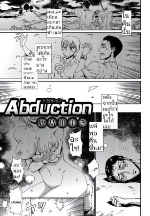 แอบลัก จับตามอง – [Kashimada Shiki] Abduction (Nyotaika Ryoujoku!! III)